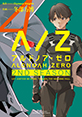 ALDNOAH. ZERO 2nd Season