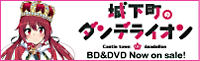 BD��DVD Now on sale�I �鉺���̃_���f���C�I��