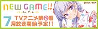 TVアニメ『NEW GAME!』オフィシャルサイト