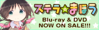 ステラのまほう Blu-ray&DVD NOW ON SALE!!!