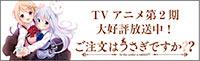 TVアニメ「ご注文はうさぎですか?」公式サイト